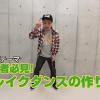 初心者必見! ブレイクダンスの作り方 〜ワンムーブ編〜