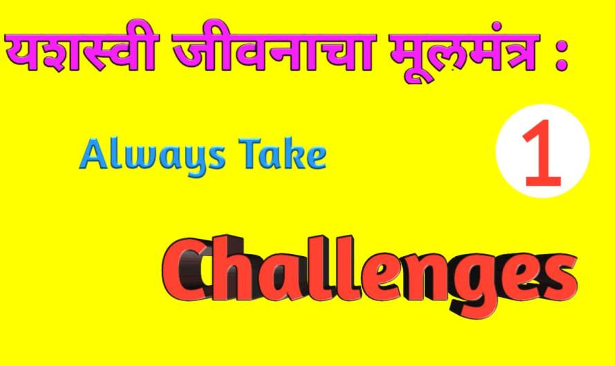 यशस्वी जीवनाचा मूलमंत्र 1 : Always Take Challenges