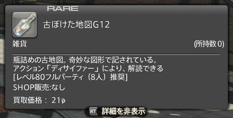 の g12 宝 地図