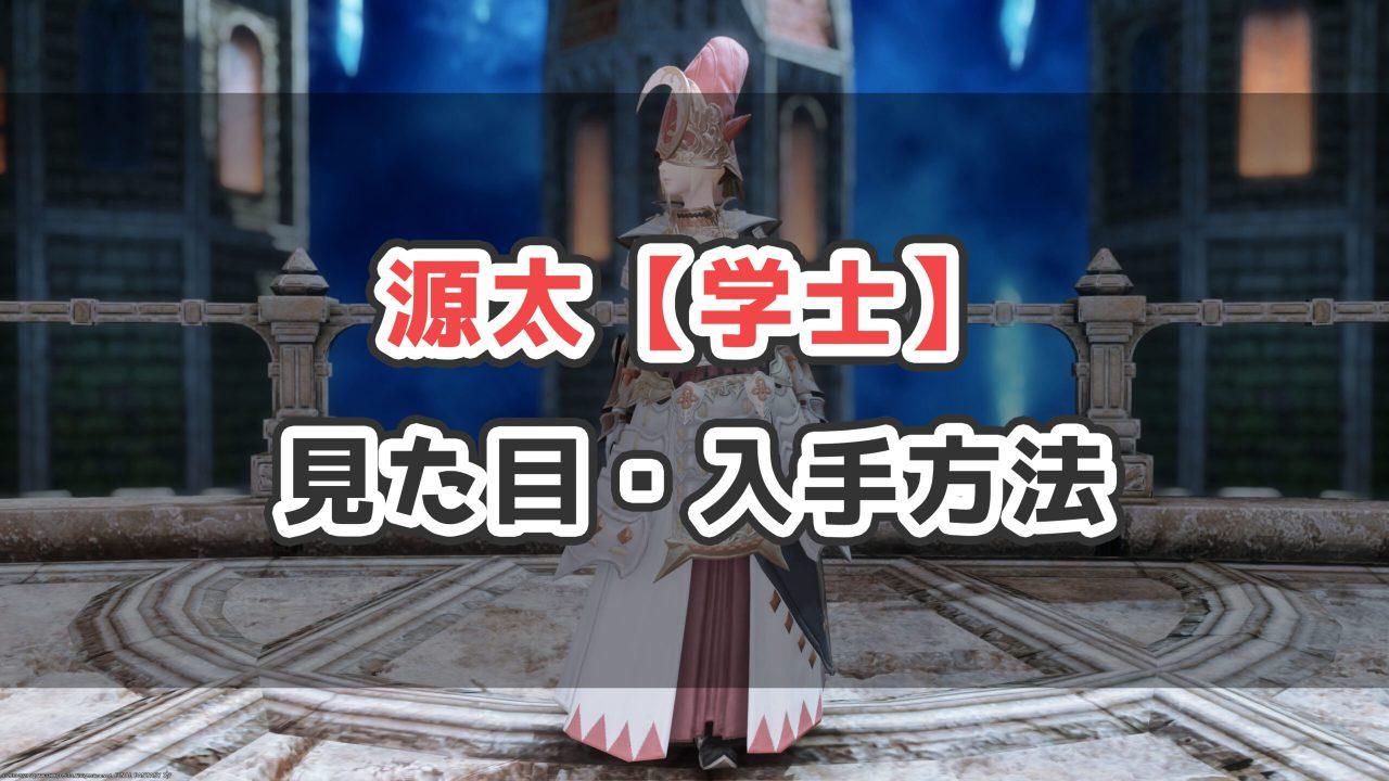 源太【学士】サムネ