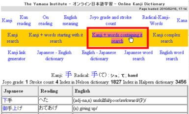 Yamasa Dictionary