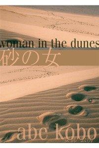 La mujer en las dunas