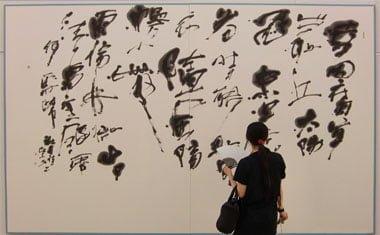 shodo caligrafía japonesa 2