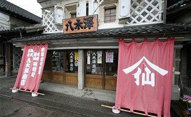 yagisawa shoten