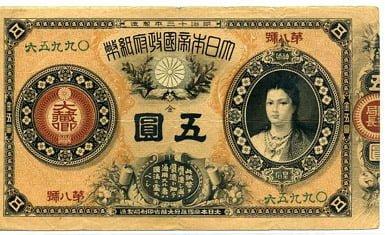 billete emperadora jingu