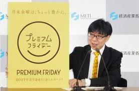 Anuncio del Premium Friday