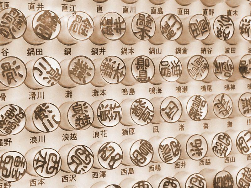 Hanko-sello-de-apellidos-japoneses