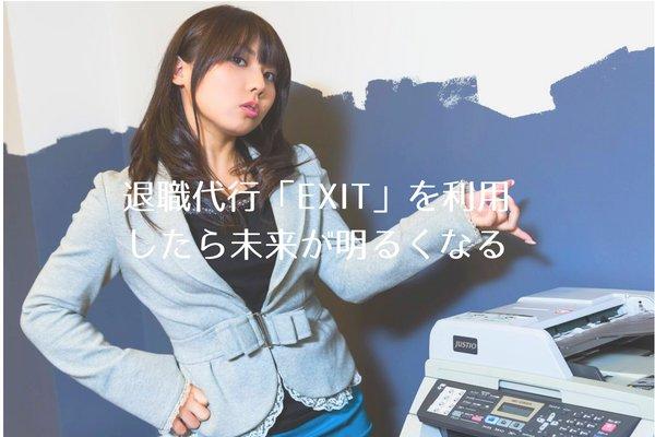 publicidad de la startup japonesa Exit