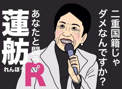 La líder del Partido Democrático Renho es cuestionada por su doble nacionalidad