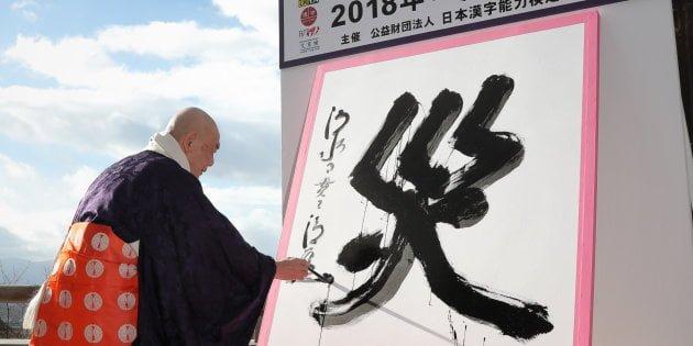Kanji del año 2018