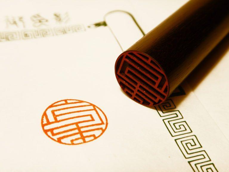 El hanko sigue siendo utilizado para muchos contratos, los pequeños negocios los utilizan para muchos contratos, y todavía son un requisito para cosas como matrimonio y propiedad de inmuebles.