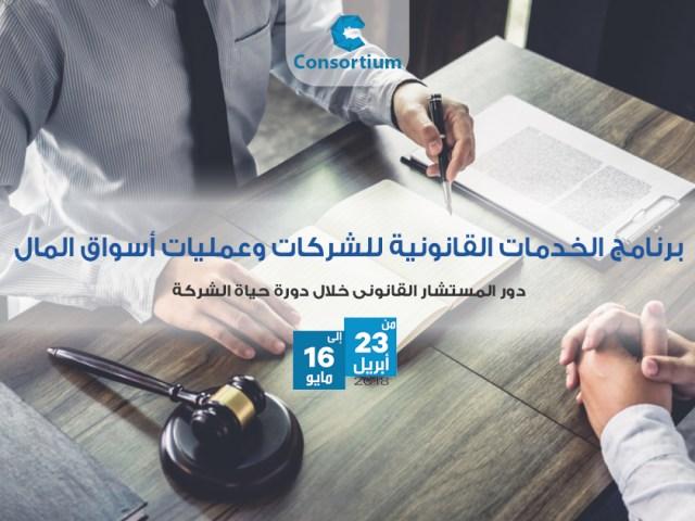برنامج الخدمات القنونية للشركات (3)