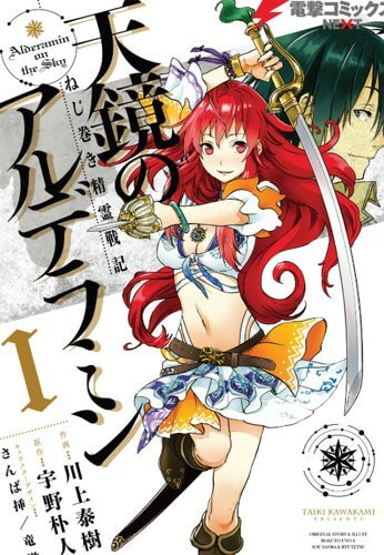 Avis Manga – Alderamin on the Sky T1