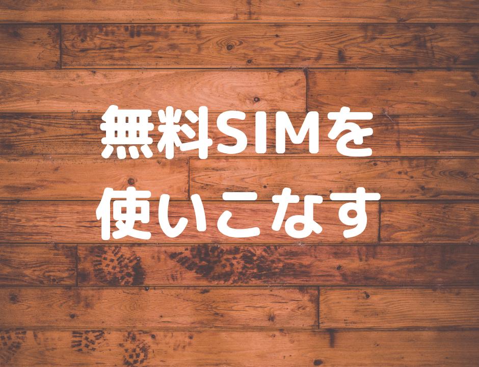 無料SIMを使いこなす