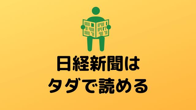 日経新聞はタダで読む