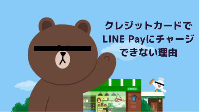 LINE Payでクレジットカードからチャージできない理由