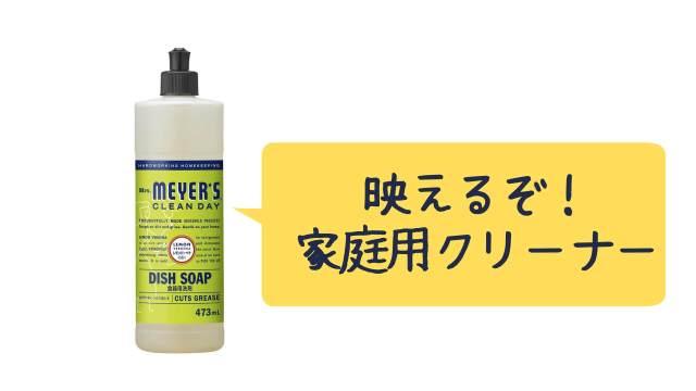 【ミセスマイヤーズ】高い洗浄力と香りが人気の食器用洗剤シリーズ【映えます】