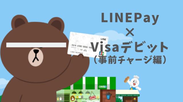 LINEPayでVisaデビットカードによる事前チャージはできるのか