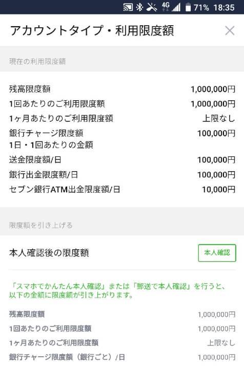 LINEPay限度額変更の詳細