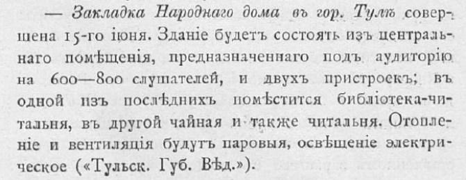 Электрификация страны.  Народный дом в Туле.