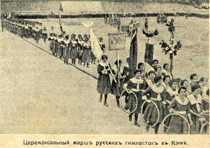 Первая Российская Олимпиада в Киеве