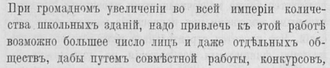 Тысячи новых школ до революции. Российская империя.