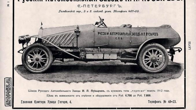 Русский автомобильный завод И.П. Пузырева. 1912 год.