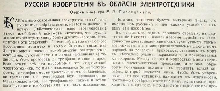 Русские изобретения в области электротехники. 1914 год.