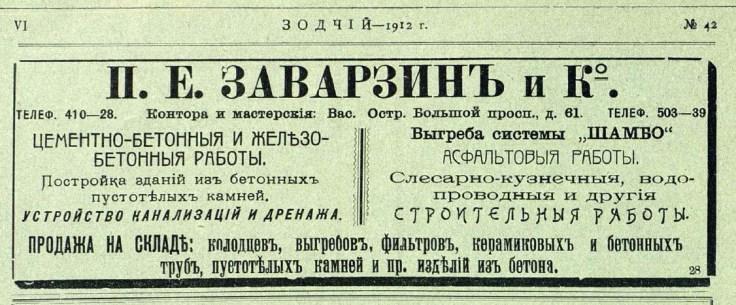 Промышленность Российской империи. 1912 год.