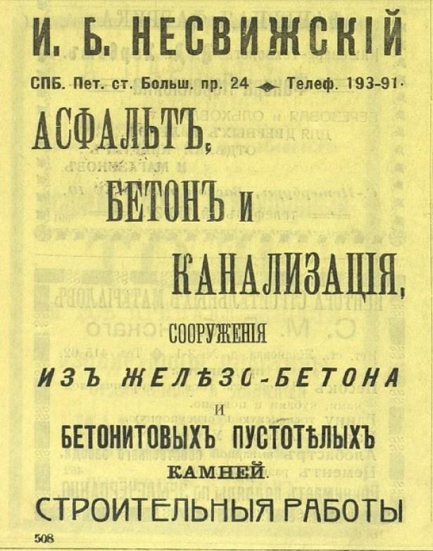 """Журнал """"Зодчий"""", № 1, 1914 г."""