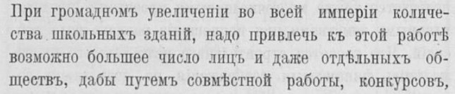 Грамотность в царской России. Новые школы.