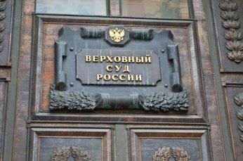 Верховный суд не торопится рассматривать иск Екатерины Маяковской?