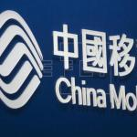 China Telecom gana 2.783 millones de euros en 2018, un 14 % más