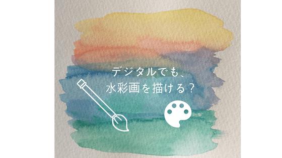 digital-watercolor-banner
