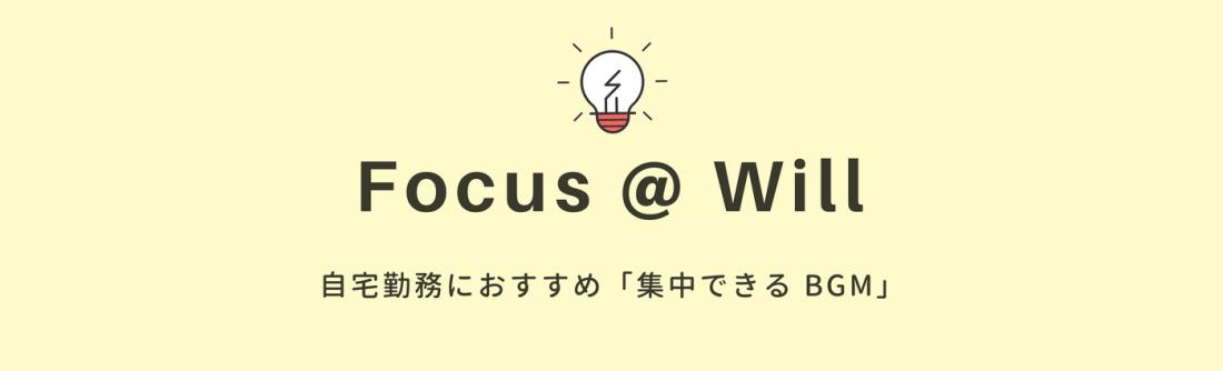 Focus@Will