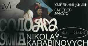 nikolay karabinovich exhibition