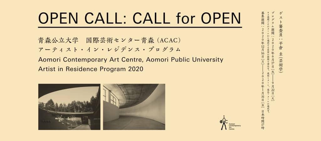 The Aomori Contemporary Art Centre