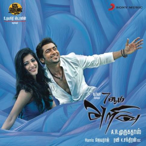 hindi dubbed movies of suriya - chennai vs china poster