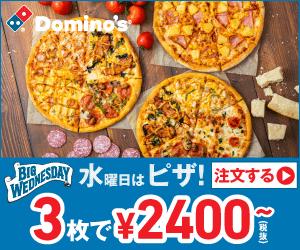 毎週水曜日はピザ3枚 2400円~   Big Wednesday