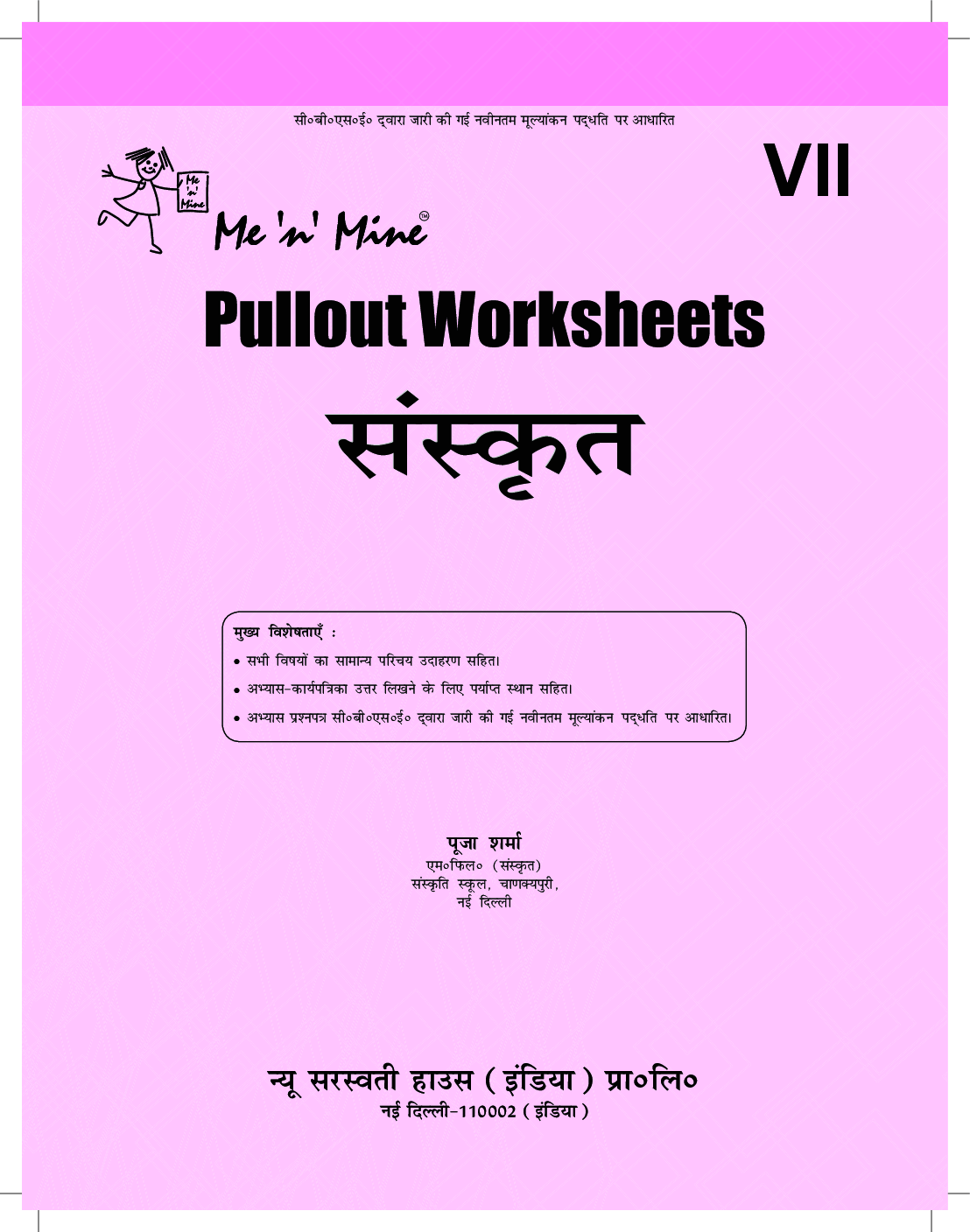 Download Me N Mine Pullout Worksheets For Class