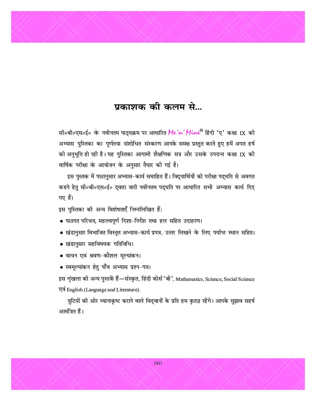 Download Saraswati Cbse Class 9 Hindi A Pullout Worksheets