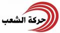 حركة الشعب: أي تدخل عسكري تركي في ليبيا تهديدٌ لتونس