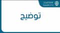 اختفاء ملف من المحكمة: رئاسة الجمهورية توضّح