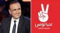 بينهم وديع الجريء: مرشّحو تحيا تونس لرئاسة الحكومة
