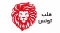 قلب تونس يدعو إلى مساندة الحكومة والتوجه الى مصالحة وطنية