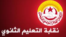 جامعة التعليم الثانوي تدين الممارسات الانتقاميّة لمكتب اتحاد الشغل