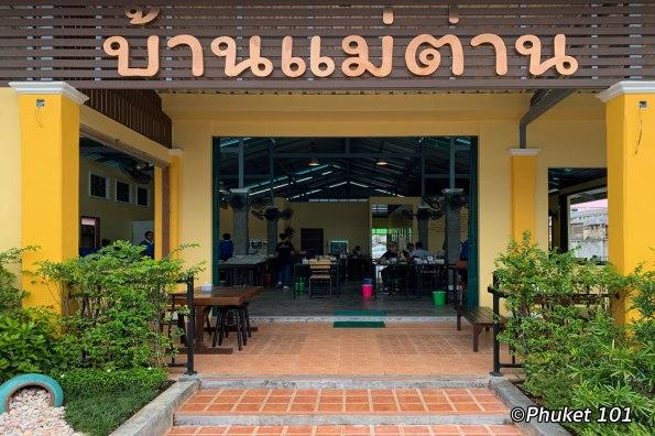 baan-mae-taan-restaurant-phuket
