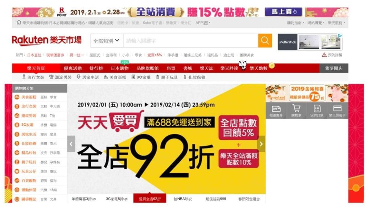 臺灣樂天市場網購教學:註冊,下單流程,常見QA,現金回饋輕鬆賺