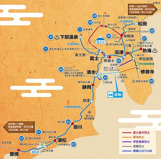 圖片來源:JR東海官網
