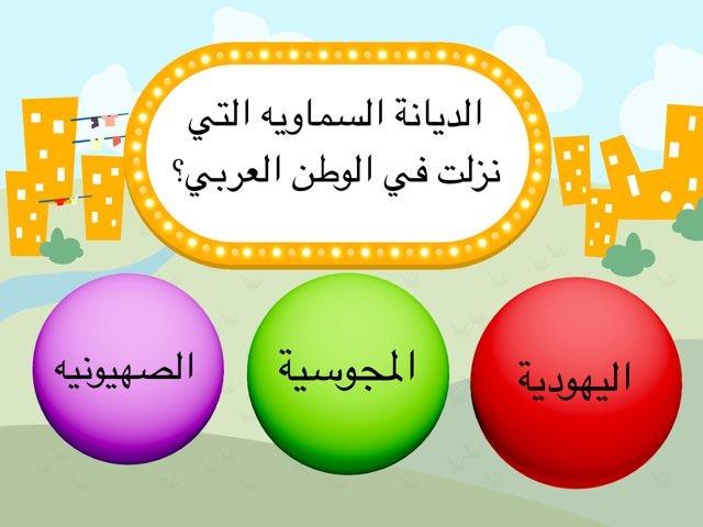 سابع اهميه موقع الوطن العربي By Amona Q8amona Educational Games